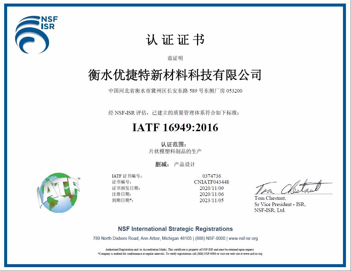 IATF16949质量体系认证证书